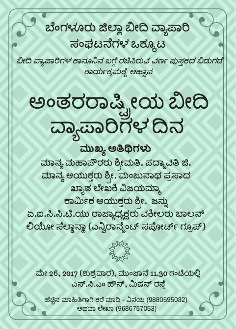 Kannada_Invite